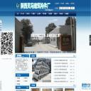 西安市长安区灵冯建筑构件厂