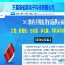 东莞市佰惠电子科技有限公司